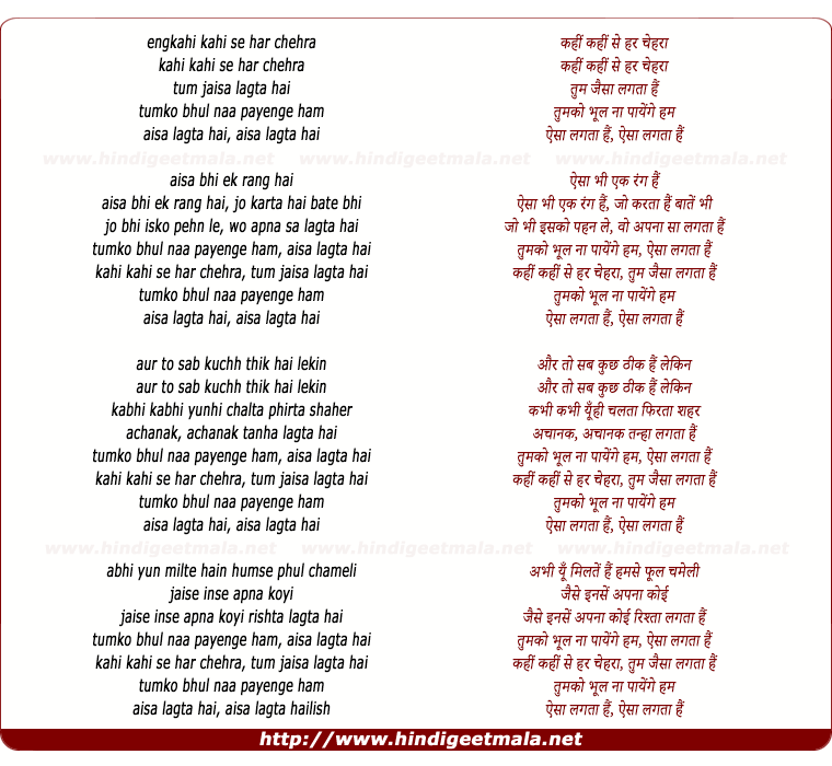 lyrics of song Kahee Kahee Se Har Chehra