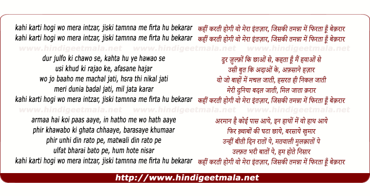 lyrics of song Kahee Karatee Hogee Woh Meraa Intjaar