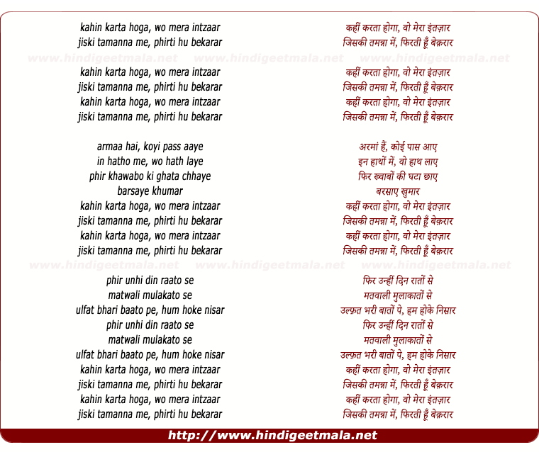 lyrics of song Kahee Karta Hoga Woh Meraa Intejar