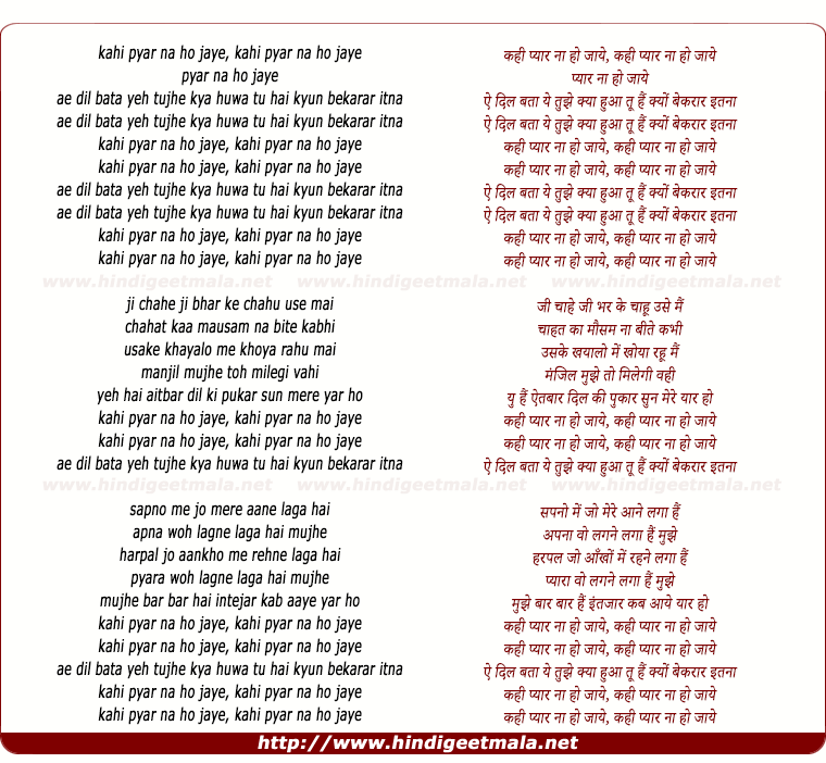 lyrics of song Kahi Pyar Naa Ho Jaye