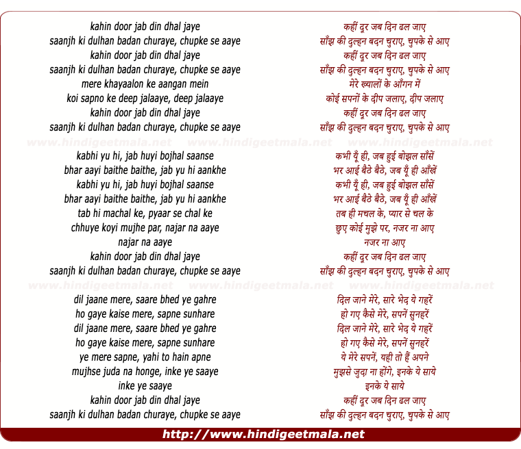 lyrics of song Kahi Door Jab Din Dhal Jaaye  sc 1 st  HindiGeetMala : kahin door - Pezcame.Com