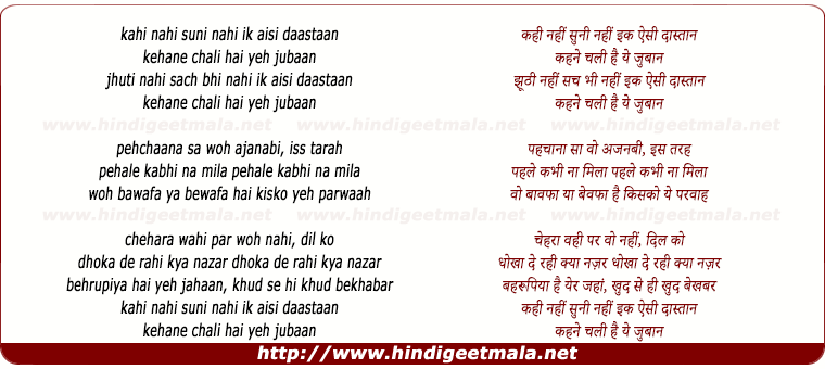 lyrics of song Kahi Nahi Suni Nahi Ik Aisi Daastaan - II