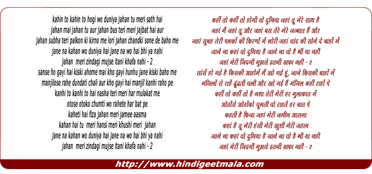 lyrics of song Kahin To Kahin To Hogi