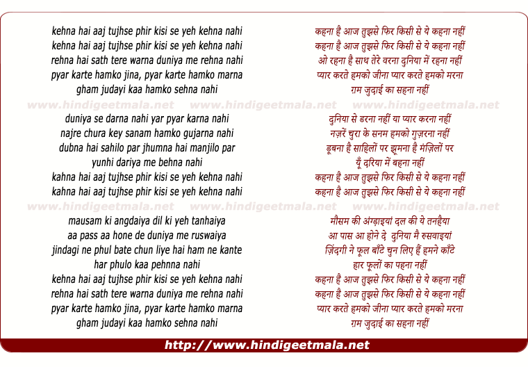 lyrics of song Kahna Hai Aaj Tujhse