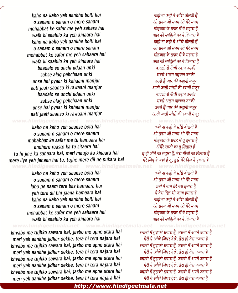 Kaho Na Kaho with Lyrics | कहो न कहो के बोल | Amir Jamal