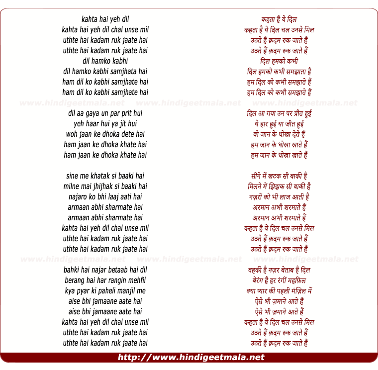 lyrics of song Kahta Hai Yeh Dil Chal Unase Mil