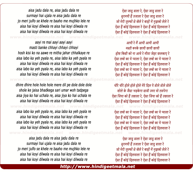 lyrics of song Kaisa Jadu Dala Re (remix)