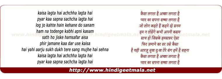 lyrics of song Kaisa Lagta Hai Achchha Lagta Hai (sad)