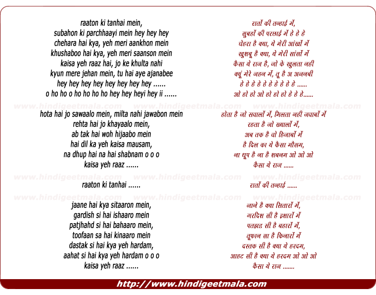 lyrics of song Kaisa Yeh Raaz Hai