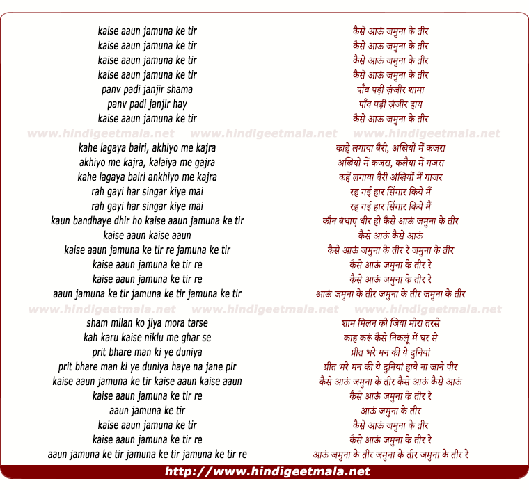 lyrics of song Kaise Aao Jamuna Ke Tir