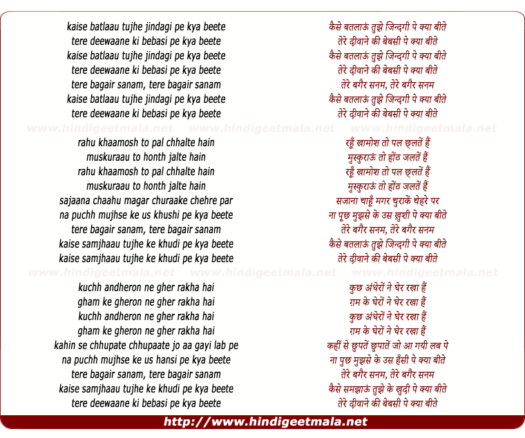 lyrics of song Kaise Batlaau Tujhe Jindagi Pe Kya Beete
