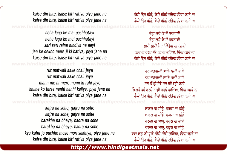 lyrics of song Kaise Din Bite, Kaise Biti Ratiya