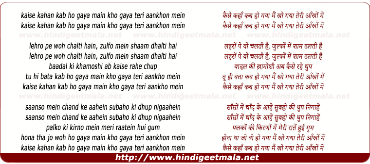 lyrics of song Kaise Kaha Kab Ho Gaya