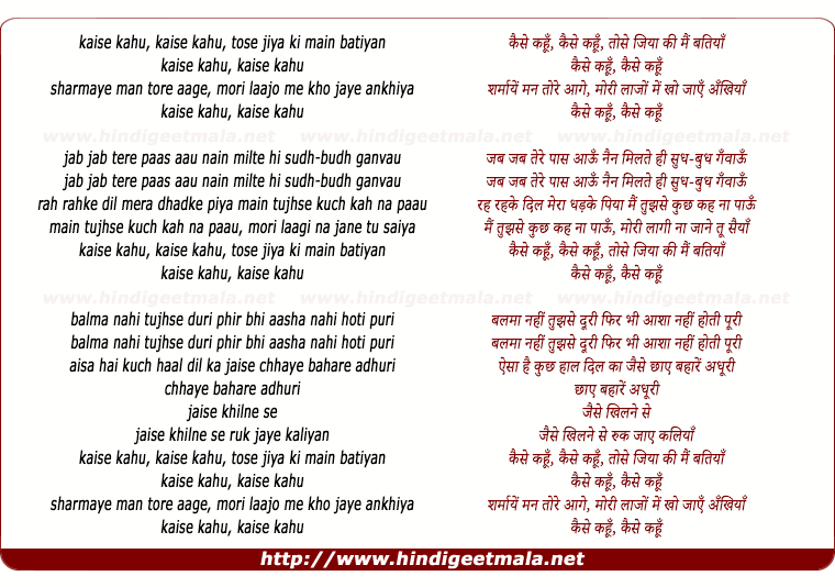 lyrics of song Kaise Kahu Kaise Kahu