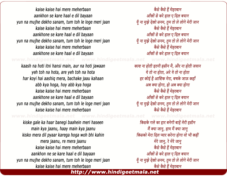 lyrics of song Kaise Kaise Hai Mere Meherban