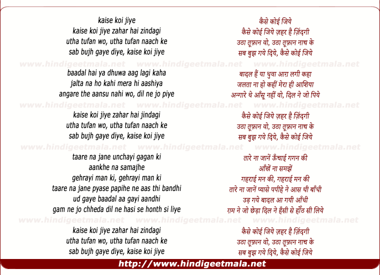 lyrics of song Kaise Koyi Jiye Jeher Hai Jindagi