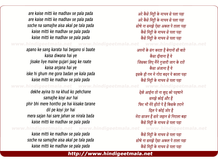 lyrics of song Kaise Mitti Ke Maadhav Se