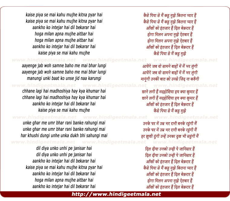 lyrics of song Kaise Piya Se Mai Kahu
