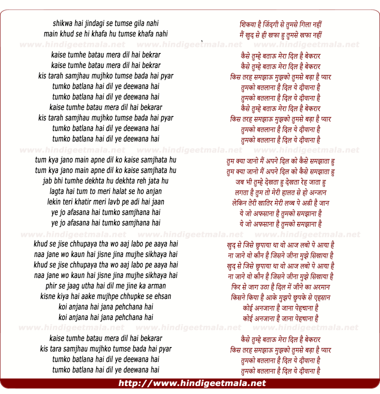 Koi Puche Mere Dil S Song: Kaise Tumhe Batau Meraa Dil Hain Bekarar