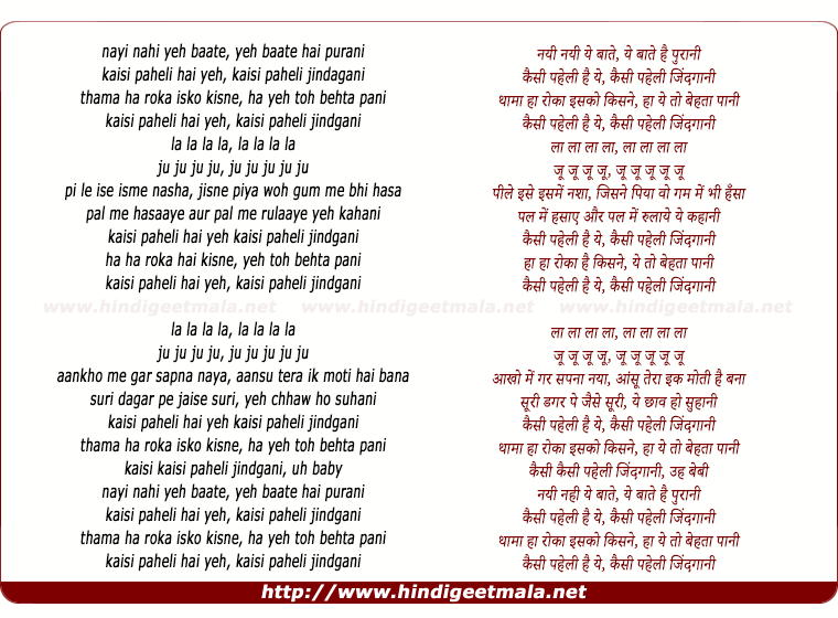 lyrics of song Kaisi Paheli Hai Ye, Kaisi Paheli Jindgani