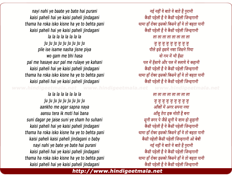 lyrics of song Kaisi Paheli Jindgani