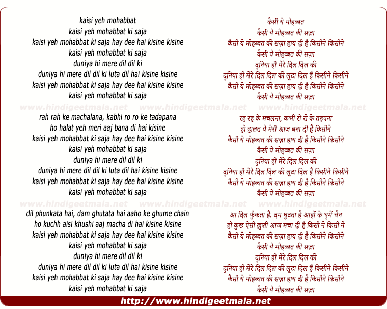lyrics of song Kaisee Yeh Mohabbat Kee Saja