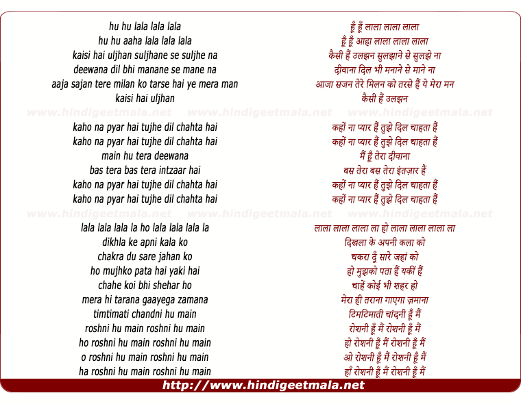 lyrics of song Kaisi Hai Uljhan - The Duplicates Song