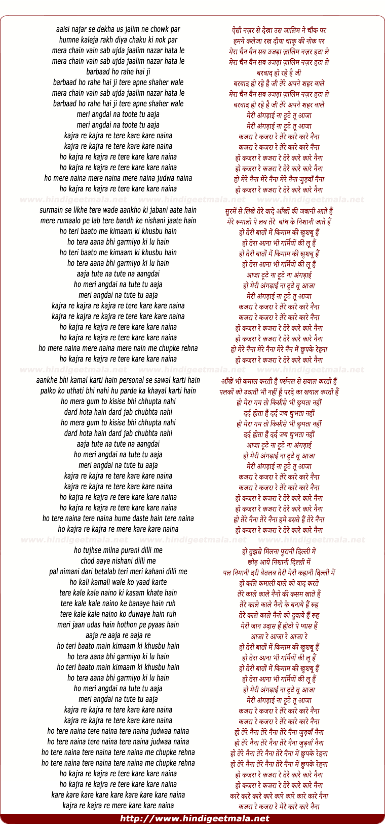lyrics of song Kajrare Kajrare