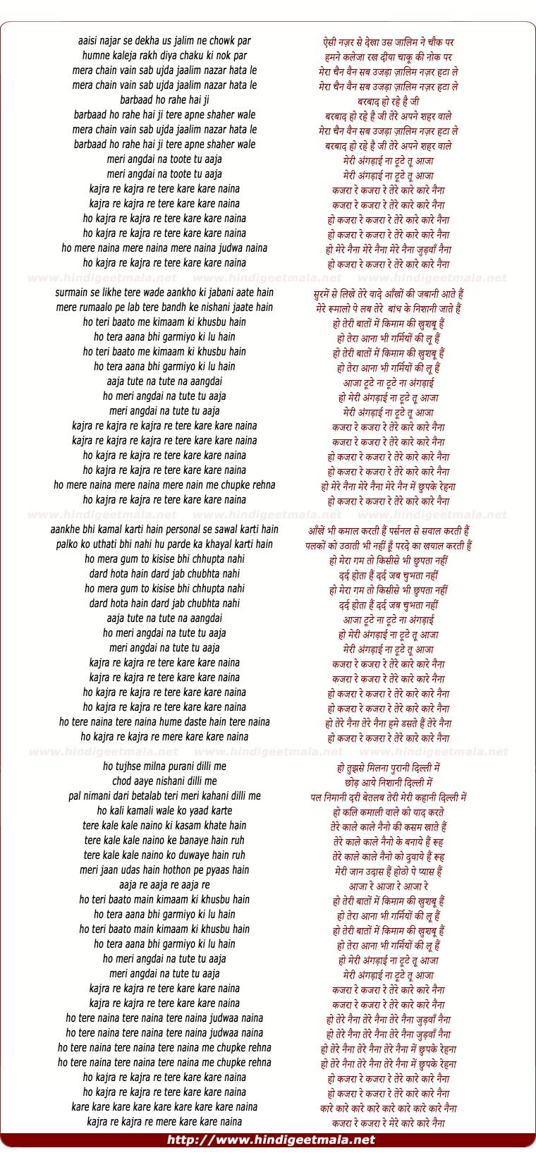 lyrics of song Kajrare Kajrare