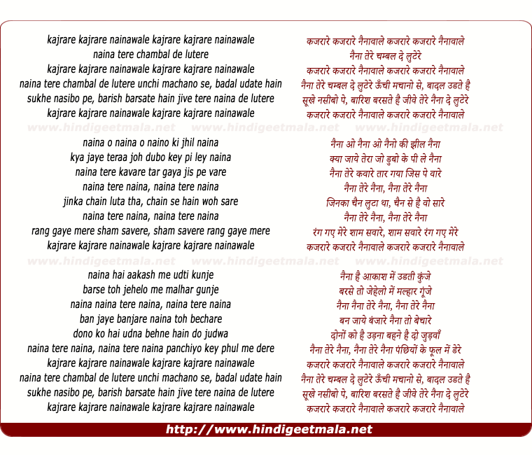 lyrics of song Kajrare Kajrare Nainawale