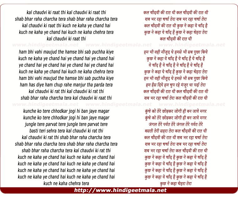 lyrics of song Kal Chaudvi Kee Rat Thee