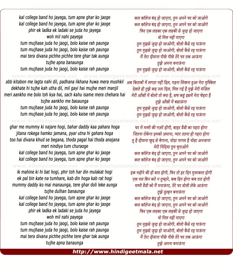 lyrics of song Kal College Band Ho Jayega Tum