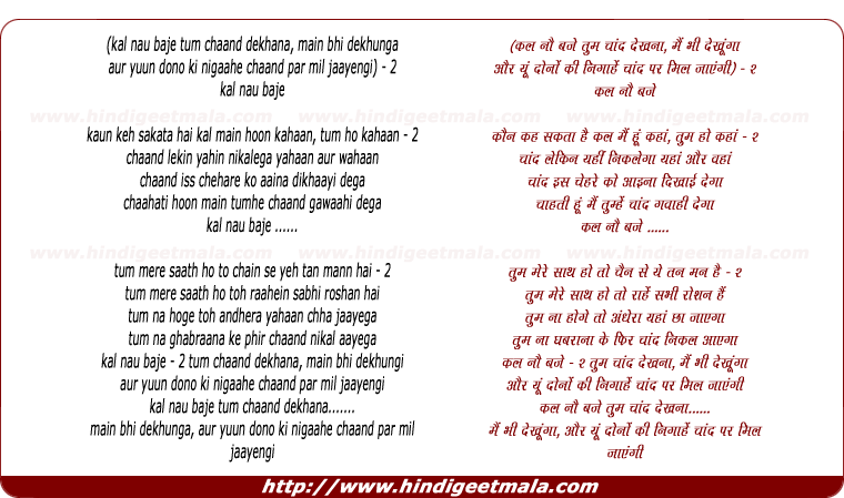 lyrics of song Kal Nau Baje Tum Chaand Dekhana