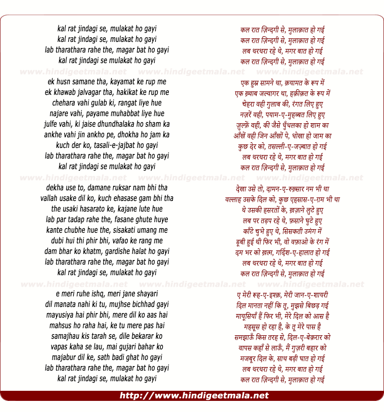 lyrics of song Kal Raat Zindagi Se Mulakaat Ho Gayi