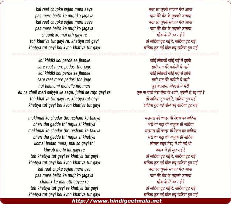 lyrics of song Kal Rat Chupke Sajan Meraa Aaya