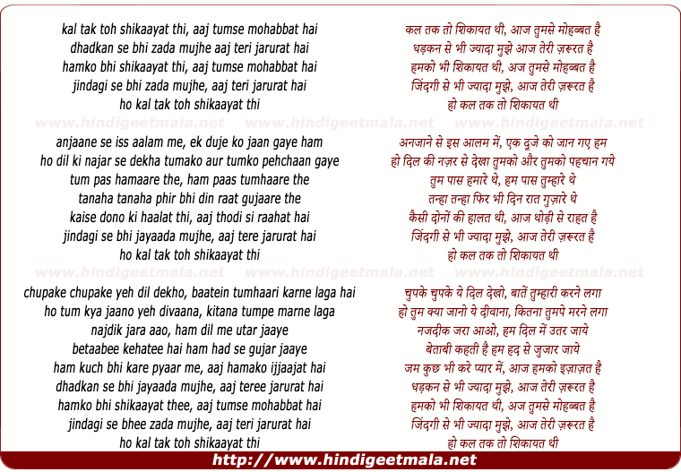 lyrics of song Kal Tak Toh Shikaayat Thee
