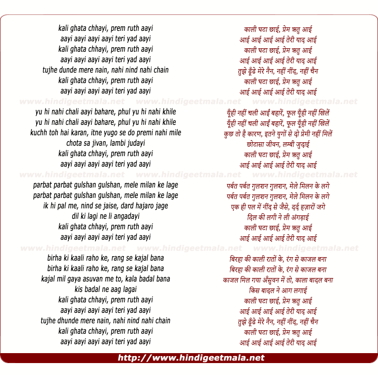 lyrics of song Kalee Ghata Chhayee, Prem Ruth Aayee (Male)