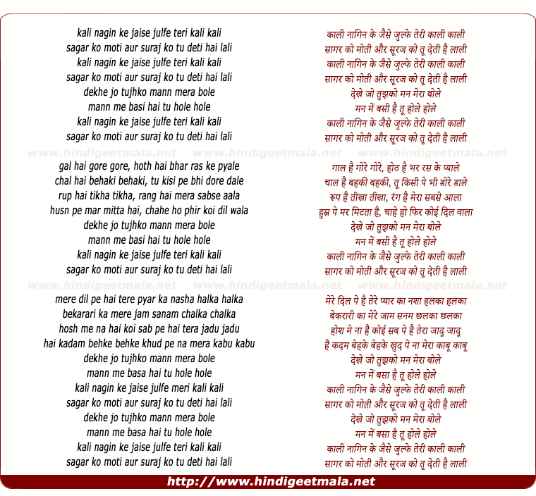 lyrics of song Kali Nagin Ke Jaise