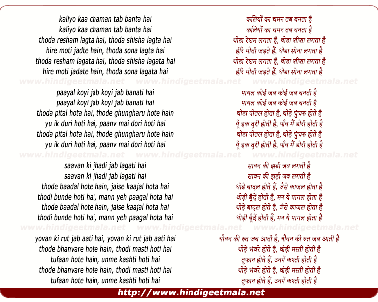 lyrics of song Kaliyo Kaa Chaman Tab Banata Hai
