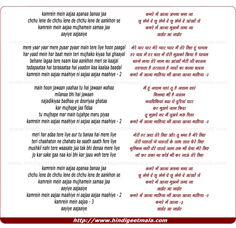 lyrics of song Kamrein Mein Aaja