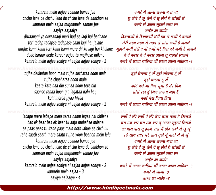 lyrics of song Kamrein Mein Aaja - 2