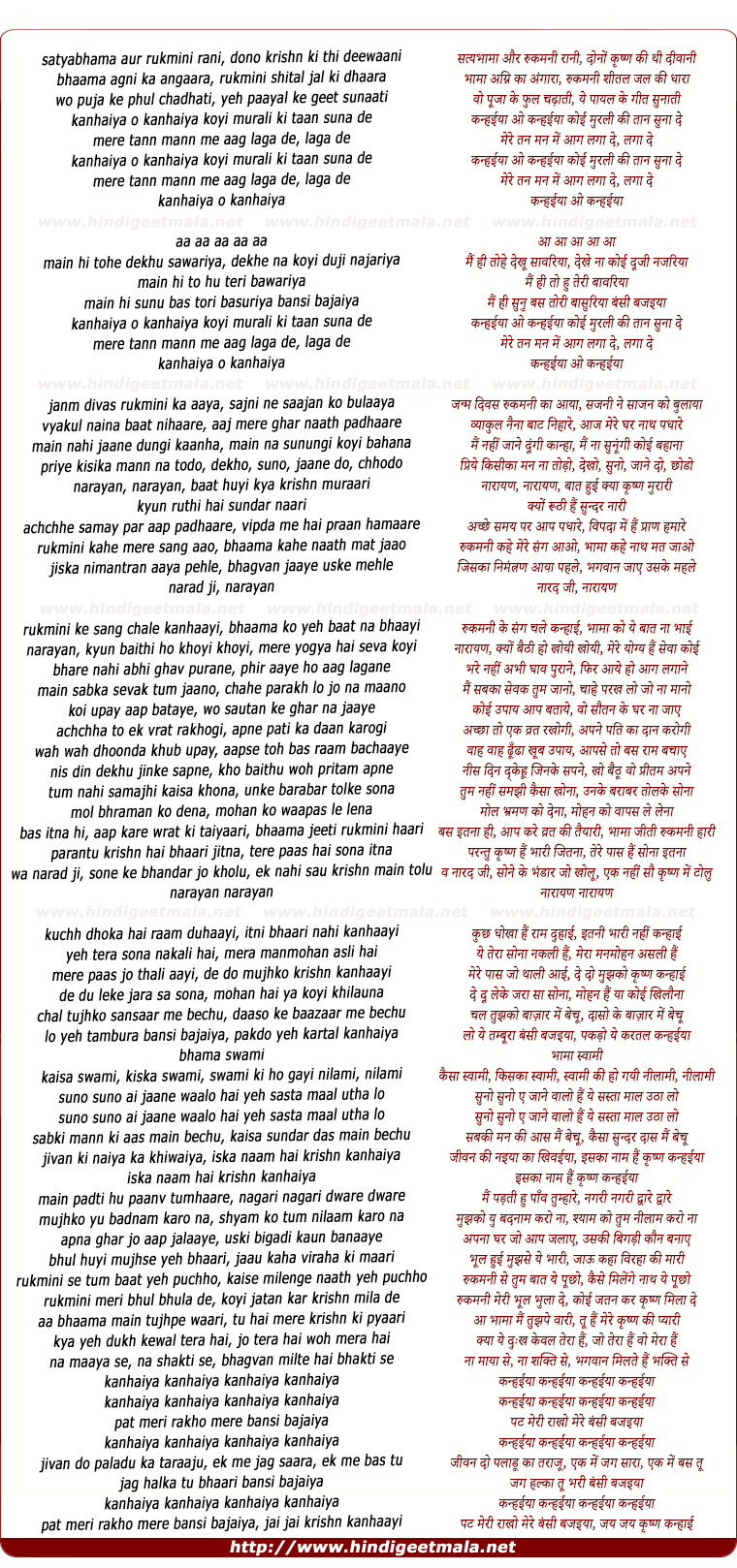 lyrics of song Kanhaiya O Kanhaiya