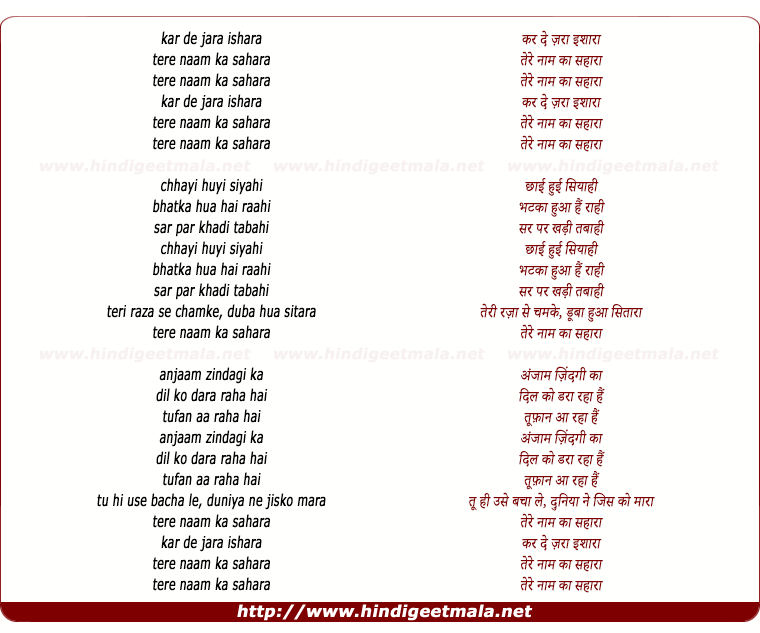lyrics of song Kar De Jara Ishara, Tere Nam Kaa Sahara