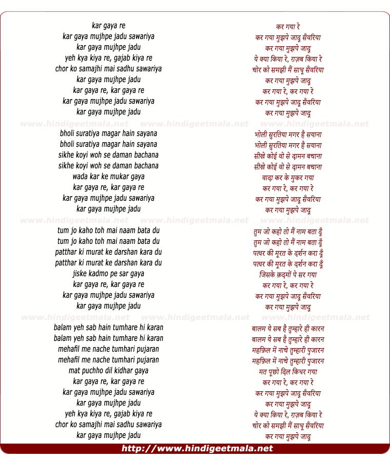 lyrics of song Kar Gaya Re Kar Gaya Mujhpe Jadu
