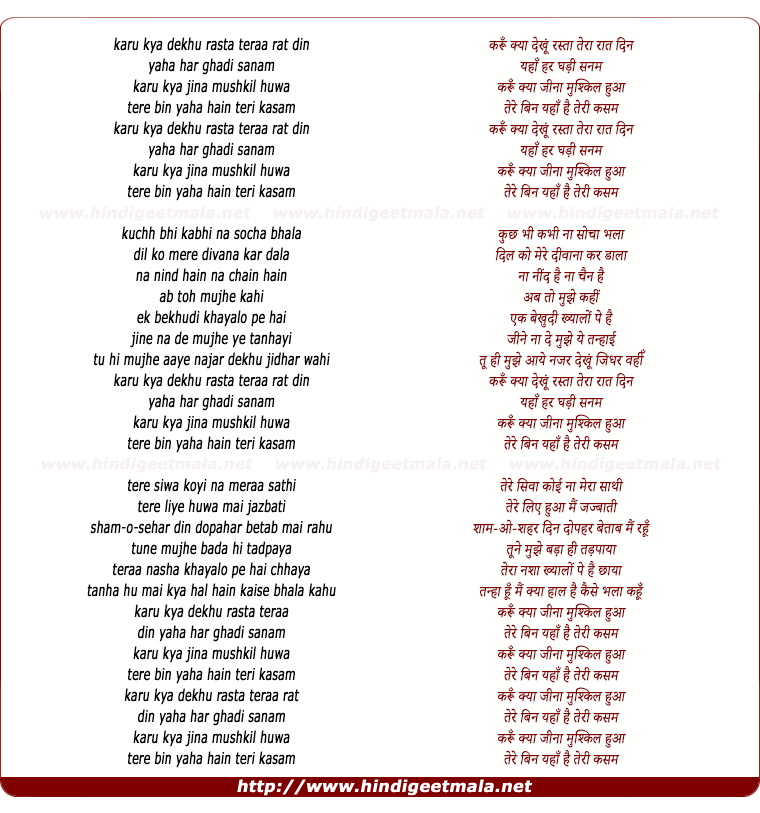 lyrics of song Karu Kya Dekhu Rasta Tera