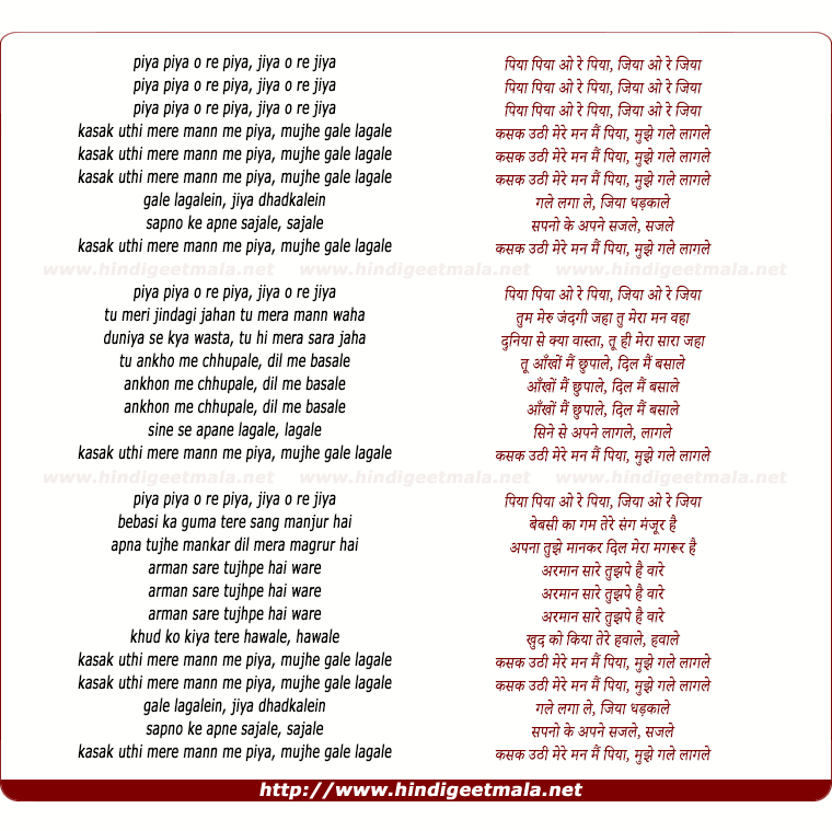 lyrics of song Kasak Uthi Mere Mann Mein Piya