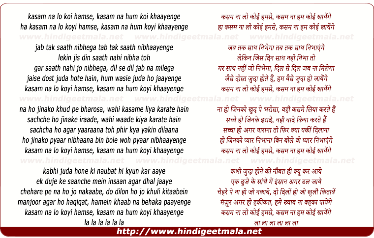 lyrics of song Kasam Na Lo Koyi Hamse