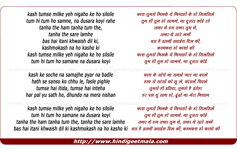 lyrics of song Kash (remix)