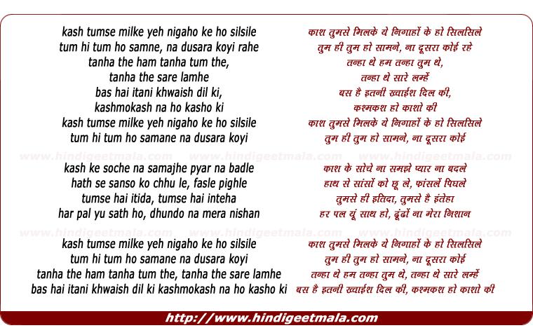 lyrics of song Kash (Remix)