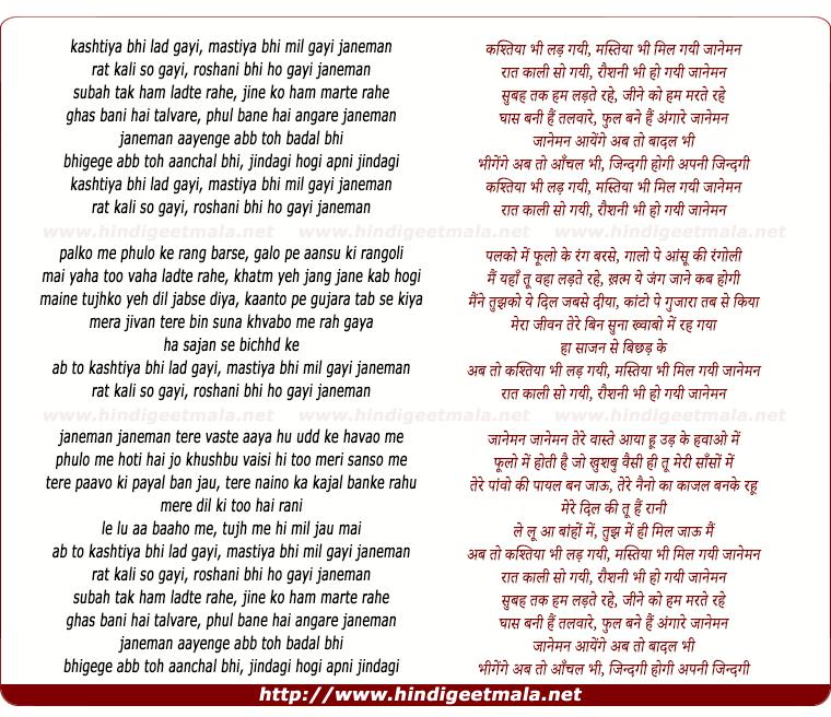 Tere Nano Ki Jo Bate Song Djpunjab: Kashtiya Bhi Lad Gayi Mastiya Bhi Mil Gayi
